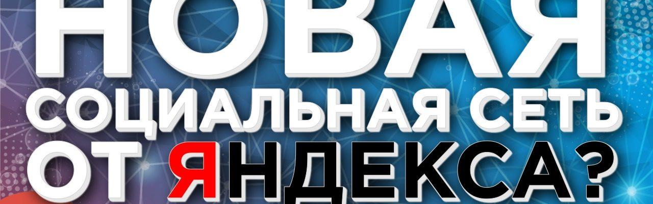 Яндекс.Аура - первый взгляд