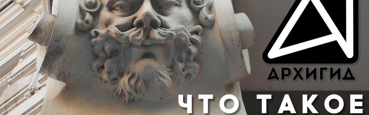 Архигид - что такое эклектика