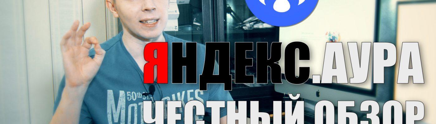 Честный обзор социального сервиса Яндекс Аура