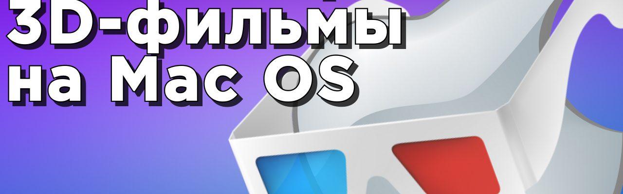 Просмотр 3D фильмов на Mac OS