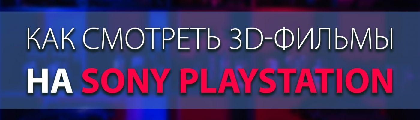 Как смотреть 3D-фильмы на Sony Playstation