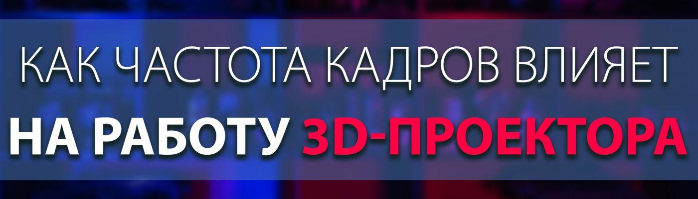 Частота кадров 3D-проектора