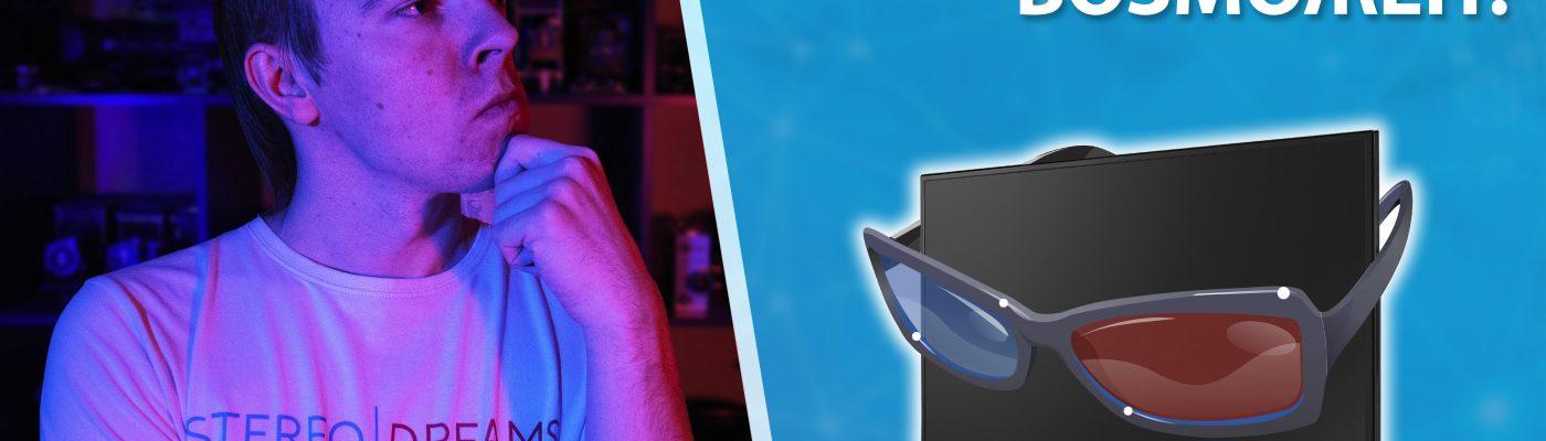 Просмотр 3D на обычном мониторе